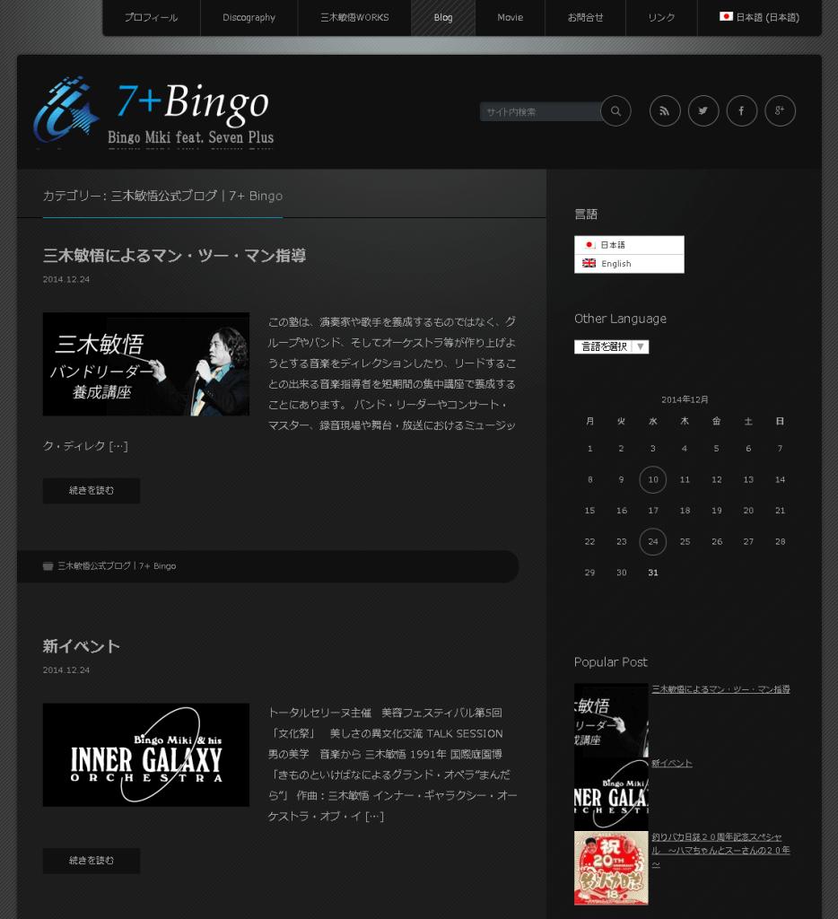 ジャズアーティスト 三木敏悟様 ブログ