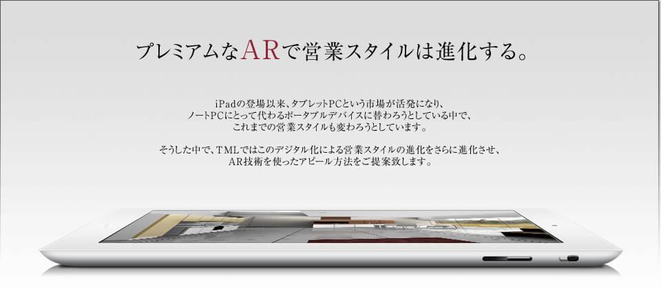 AR(拡張現実)で営業が大きく変わる! ~O2Oの重要性~