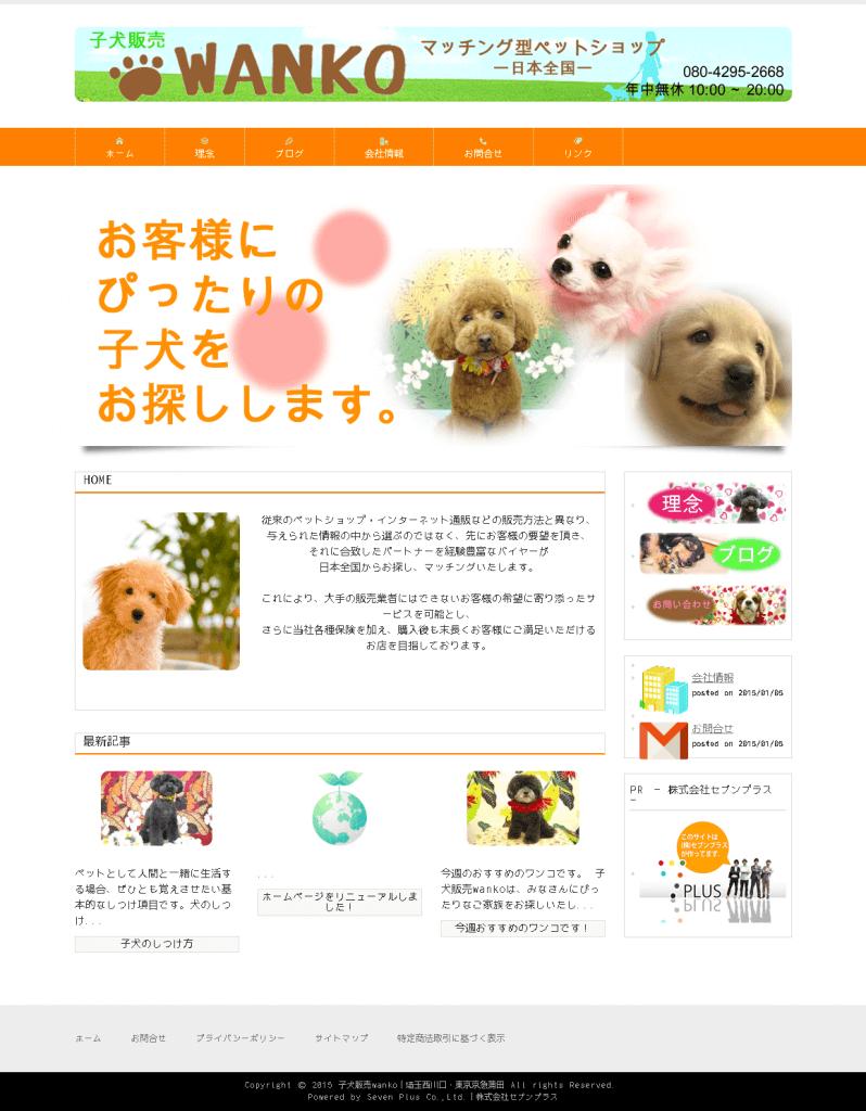 子犬販売wanko様|埼玉西川口・東京京急蒲田