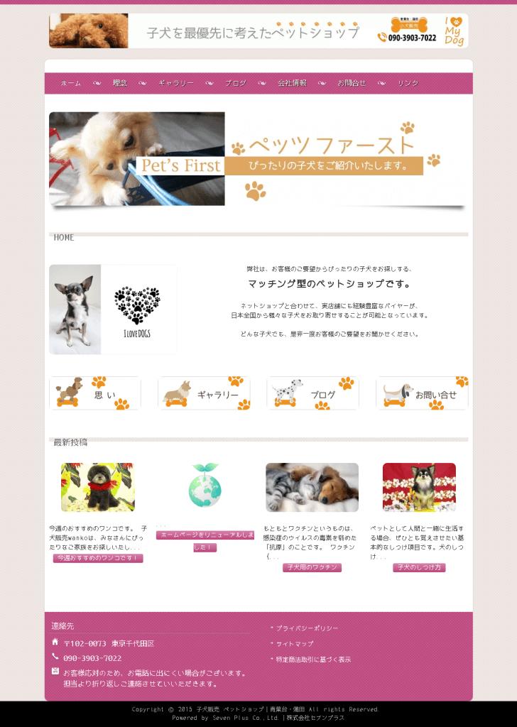 子犬販売 ペットショップ|神奈川 青葉台・東京 京急蒲田