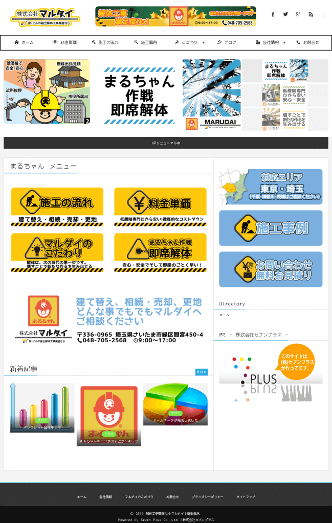 総合解体工事業 株式会社マルダイ様 |埼玉