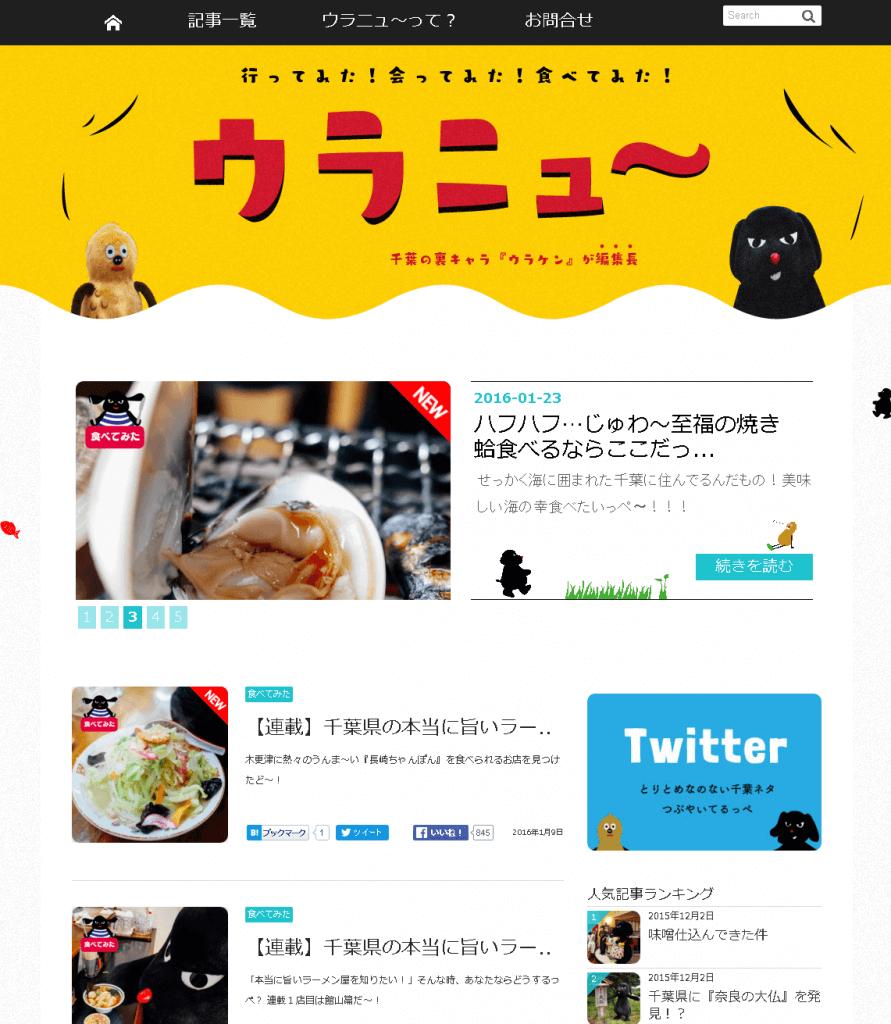 千葉のおもしろニュース ウラニュ~
