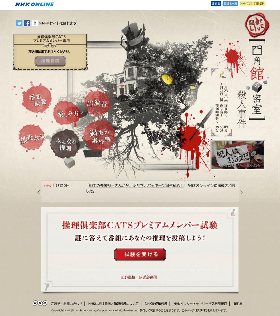 NHK 謎解きLIVEリニューアル