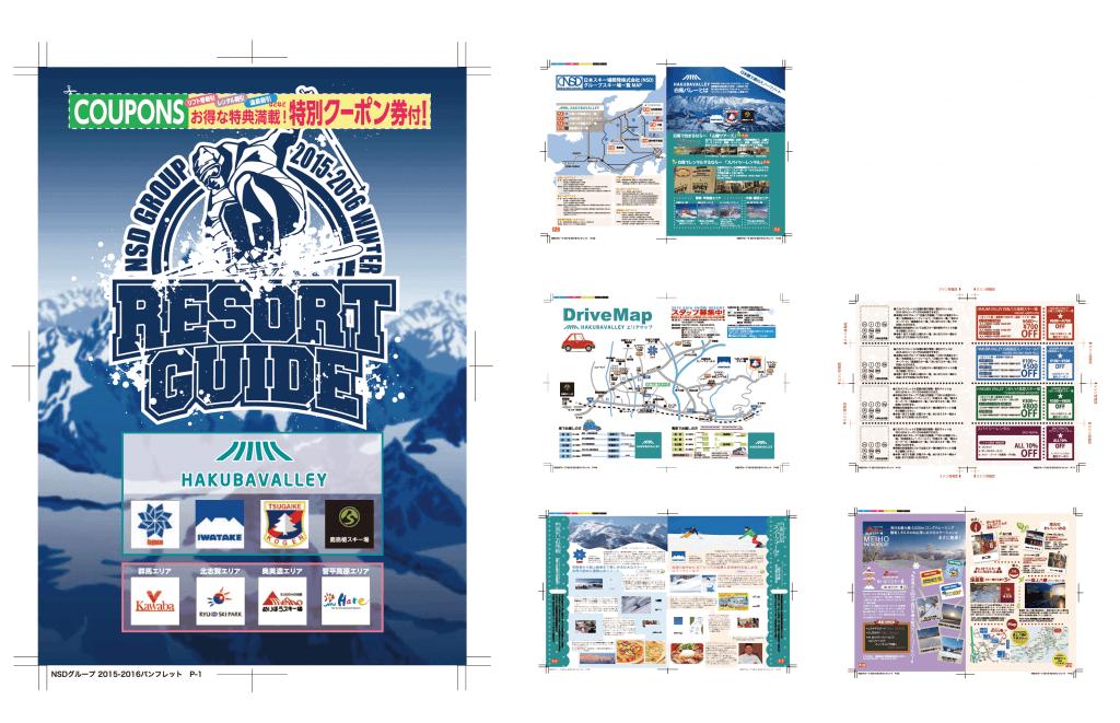 日本スキー場開発様 パンフレット