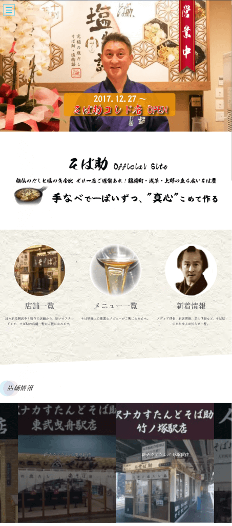 そば助様 | 上野稲荷町・浅草・コレド室町のそば屋さん