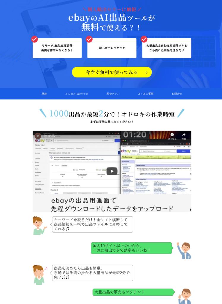 ebay AI出品ツール   ATOM様