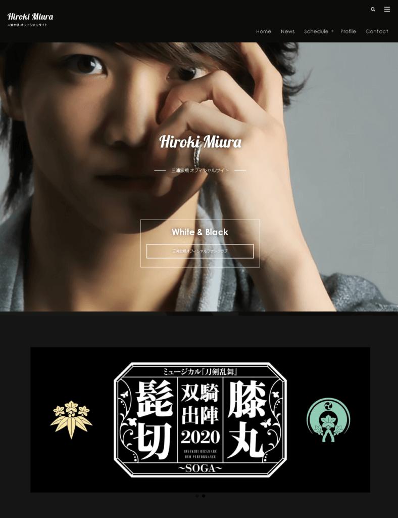 三浦宏規様 オフィシャルサイト